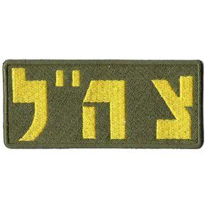patch-bordado-idf-israel-defense-force-hebraico_329_1